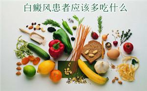 白癜风患者饮食方面有哪些要求
