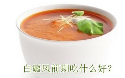 白癜风患者需要注意的饮食问题