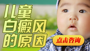 儿童白癜风病发的一些常见原因