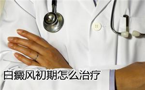 白癜风的初期症状有哪些特点