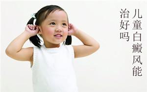 儿童患上白癜风有哪些注意事项