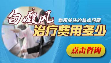 南京白癜风怎样治疗比较好