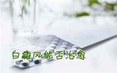 <font color='#000000'>南京出名的白癜风医院</font>