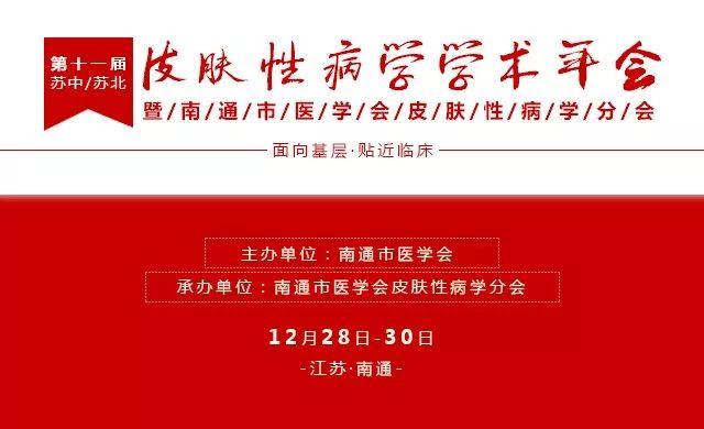 朱善华主任受邀列席苏中苏北皮肤性病学学术年会