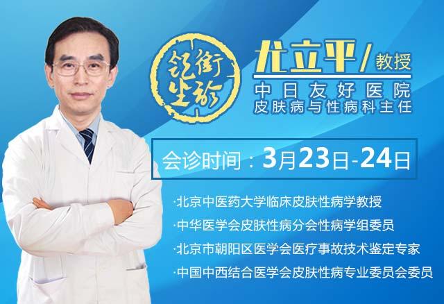 第103期白癜风名医工作室专家联合会诊