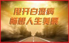 白癜风危害严重要及时治疗