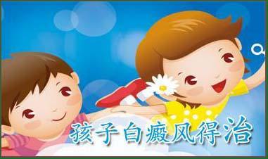 儿童白癜风病发有什么特点吗