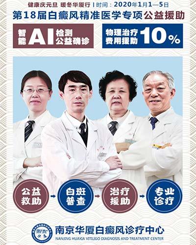 【康庆元旦·暖冬华厦行】第18届白癜风精准医学专项公益援助活动正式启动