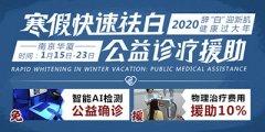 2020·辞「白」迎新肌-健康过大年 寒假快速祛白,公益诊疗援助正