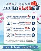 感恩同行·医路相伴 2020南京华厦清明祛白公益救助活动正式启动