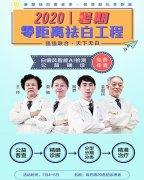 暑期祛白黄金季·倾情献礼零距离,7月4—5日到南京华厦免费确诊
