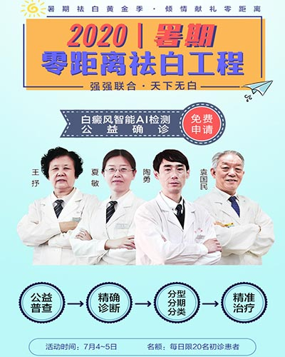 暑期祛白黄金季·倾情献礼零距离,7月4—5日到南京华厦免费确诊白癜风