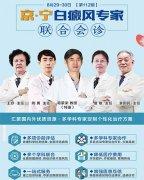 定了!超难约的北京专家葛蒙梁教授8月29—30日南京华厦会诊!名